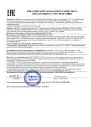второй сертификат