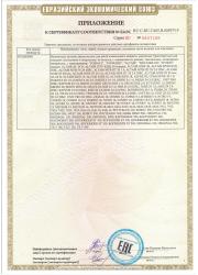 трейти сертификат